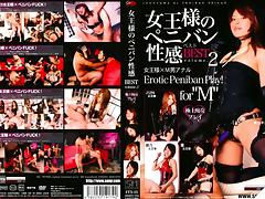 BEST Volume.2 Sexual Feeling Strap-on Dildo Of The Queen